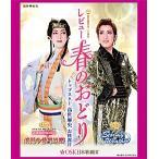 レビュー 春のおどり トップスター 高世麻央 お披露目公演 OSK日本歌劇団 (Blu-ray)