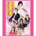 狸御殿 -HARU RANMAN-  狸吉郎勝舞編 OSK日本歌劇団 (Blu-ray)