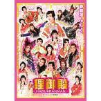 狸御殿 -HARU RANMAN- OSK日本歌劇団 (DVD)