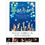 舞台 幕が上がる (Blu-ray特装盤)
