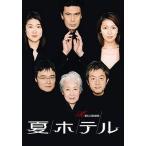 夏ホテル (DVD)