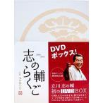 志の輔らくご in PARCO 2006-2012 DVD-BOX