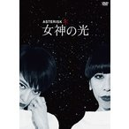 女神の光 -* ASTERISK- (DVD)