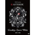 Goodbye,Snow White -新釈・白雪姫- * ASTERISK (DVD)