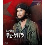 月組シアター ドラマシティ公演 ミュージカル チェ ゲバラ   Blu-ray