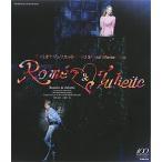 ロミオとジュリエット 2013 Special Blu-ray Disc