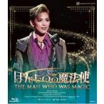 ほんものの魔法使 (Blu-ray)