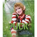 PUCK/CRYSTAL TAKARAZUKA -イメージの結晶- (Blu-ray)
