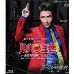 ルパン三世 -王妃の首飾りを追え!-/ファンシー・ガイ! (Blu-ray)