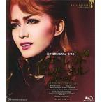 スカーレット・ピンパーネル 星組 (Blu-ray)