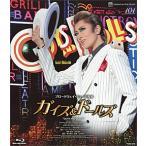 ガイズ & ドールズ 星組 (Blu-ray)画像