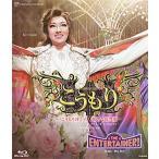 こうもり/THE ENTERTAINER! (Blu-ray)