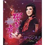 桜華に舞え/ロマンス!!(Romance) (Blu-ray)画像