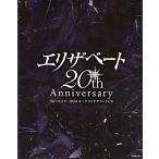 エリザベート 20th Anniversary -'96 リマスター BD & オーケストラサウンド CD- (Blu-ray + CD)