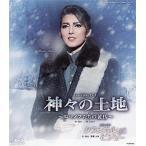 神々の土地/クラシカル ビジュー (Blu-ray)