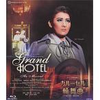 グランドホテル/カルーセル輪舞曲 (Blu-ray)