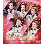 タカラヅカスペシャル2017 ジュテーム・レビュー -モン・パリ誕生90周年- (Blu-ray)