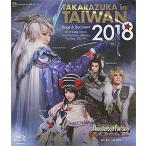 TAKARAZUKA in TAIWAN 2018 Stage & Document (Blu-ray)
