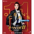 オーシャンズ11 2011 星組 (Blu-ray)