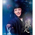 鎌足 −夢のまほろば、大和し美し− (Blu-ray)