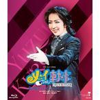 メイちゃんの執事 −私の命に代えてお守りします− (Blu-ray)