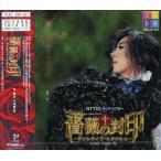 薔薇の封印 (CD)