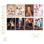 2006宝塚歌劇全主題歌集 (CD)
