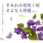 安蘭けい 「すみれの花咲く頃/さよなら皆様」 (CD)