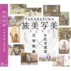 TAKARAZUKA 旅美写美 (CD)