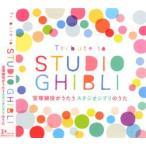 Tribute to STUDIO GHIBLI 宝塚娘役がうたうスタジオジブリのうた (CD)