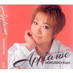 北翔海莉 「Applause HOKUSHO Kairi 〜MUSIC PALETTE〜」 (CD)