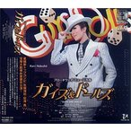 ガイズ & ドールズ 星組 (CD)