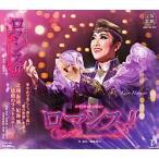 ロマンス!!(Romance) (CD)画像