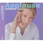 紅ゆずる 「Applause KURENAI Yuzuru」 (CD)