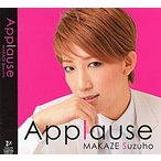 �������� ��Applause��MAKAZE Suzuho�� ��CD��