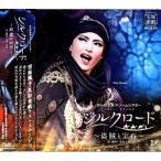 シルクロード〜盗賊と宝石〜 (CD)