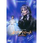 エリザベート 雪組 (DVD)