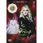 エリザベート 星組 (DVD)