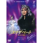 エリザベート 宙組 (DVD)