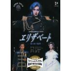 エリザベート 花組 (DVD)