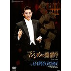 MAHOROBA/マジシャンの憂鬱 (DVD)