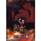 哀しみのコルドバ/Red Hot Sea II (DVD)