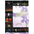 夢・Revues! ~平成元年から8年 宝塚レビュー&ショーハイライト集~ (DVD)
