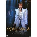 ロミオとジュリエット 星組 (DVD)