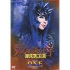 バラの国の王子/ONE (DVD)