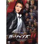 オーシャンズ11 星組 (DVD)