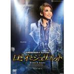 ロミオとジュリエット 月組 【通常版】 (DVD)