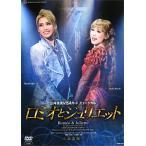 ロミオとジュリエット 月組 【記念版】 (DVD)
