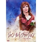 ジャン・ルイ・ファージョン (DVD)
