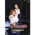 ベルサイユのばら -オスカルとアンドレ編- 〈壮一帆 特別出演版〉 (DVD)